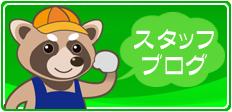 岡山トータルサポートのスタッフブログ