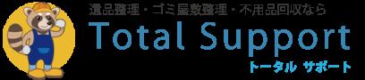 岡山で遺品整理なら遺品整理の岡山トータルサポート