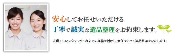 我々岡山トータルサポートが誠心誠意お片づけ致します。安心の実績件数25万件以上!