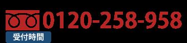 岡山で遺品整理のお問い合わせはフリーダイヤルまで0120258958