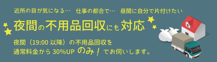 岡山トータルサポートは、夜間の作業にも対応しております