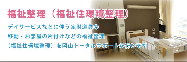 デイサービスなどに伴う家財道具の移動・お部屋の片付けなどの福祉整理(福祉住環境整理)は岡山トータルサポート