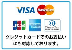 クレジットカードでの遺品整理料金のお支払いにも対応しております。